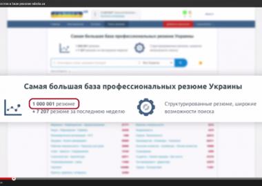 Видео: Поиск по базе резюме rabota.ua