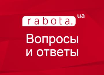 Вопросы и ответы rabota.ua