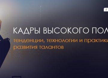 обл-фейс-конференция4