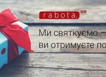 У День народження rabota.ua дарує три вакансії OPTIMUM кожній компанії!