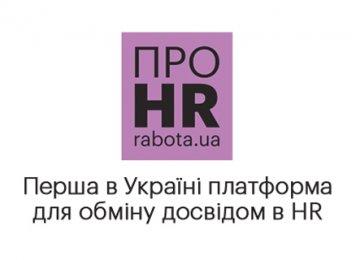 17 ноября открылось первое в Украине пространство для HR-ов и рекрутеров