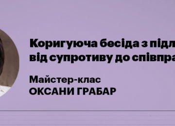 Ефективна коригуюча бесіда з підлеглим на майстер-класі від rabota.ua