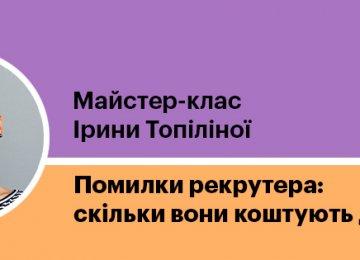У ПроHR хабі rabota.ua пройшов майстер-клас Ірини Топіліної про помилки рекрутера та їхню ціну для бізнесу