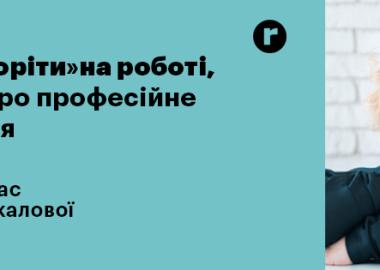 Майстер-клас про професійне вигорання від rabota.ua з Наталією Байкаловою