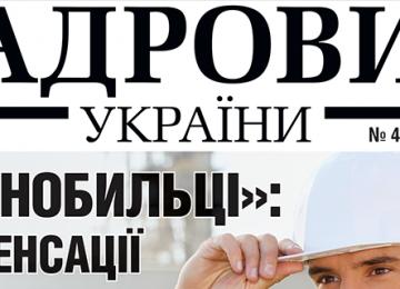 Анонс журналу «Кадровик України» № 4 (квітень), 2017