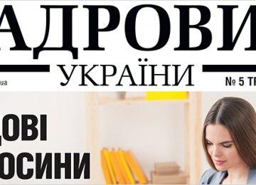 Анонс журналу «Кадровик України» № 5 (травень), 2017