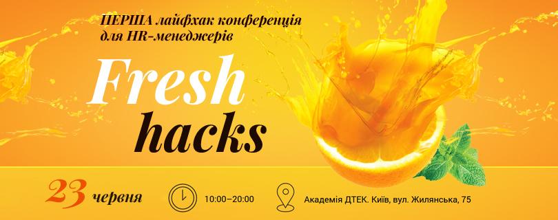 HR-інтенсив «Fresh Haсks», перша лайфхак конференція для HR-менеджерів
