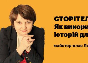 Про сторітелінг на майстер-класі Лейли Алієвої у просторі ПроHR rabota.ua