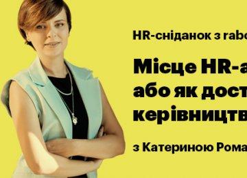 HR-сніданок з rabota.ua у Вінниці