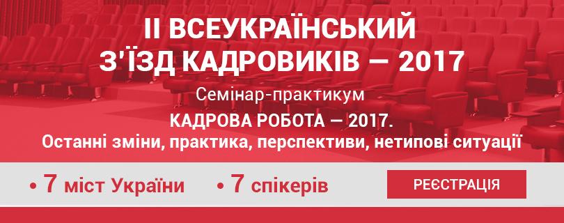 IІ Всеукраїнський з'їзд кадровиків – 2017 (початок туру по 7 містам)