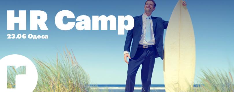 23 червня rabota.ua запрошує на Практичну конференцію HR Camp в Одесі