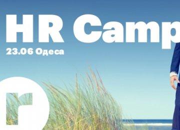 Як відпочинок – тільки краще: до HR Camp залишилося 5 днів