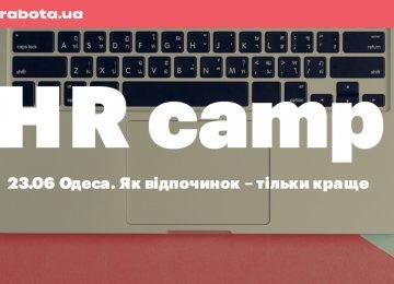 Квитки на HR Camp з rabota.ua за спеціальною ціною тільки до 11 червня