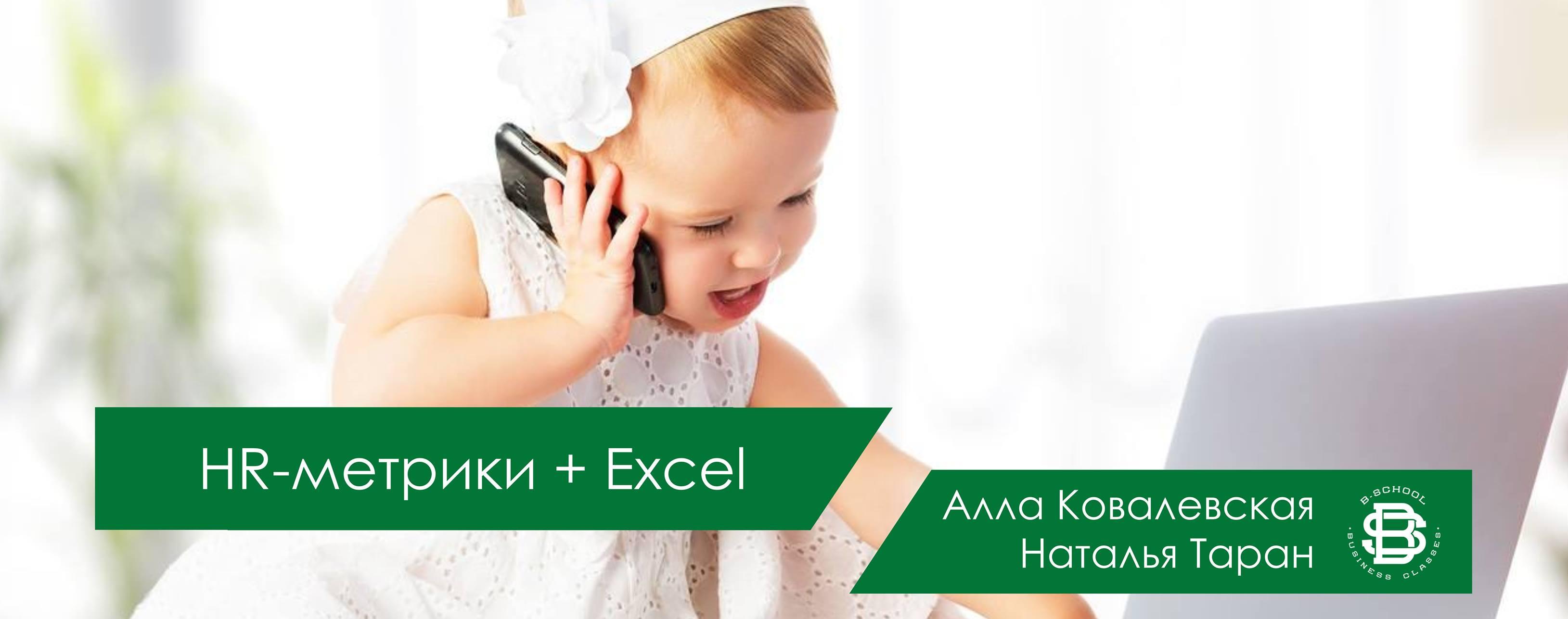 Интенсив «HR-метрики + Excel»