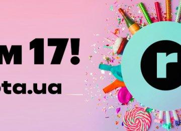 rabota.ua святкує 17 років: 10 досягнень, якими пишаємося