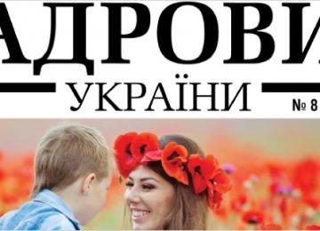 Анонс журналу «Кадровик України» № 8 (серпень), 2017