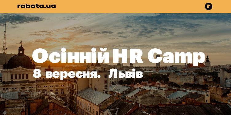Практична конференція HR Camp у Львові від rabota.ua