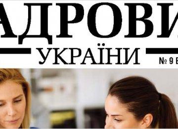 Анонс журналу «Кадровик України» № 9 (вересень), 2017