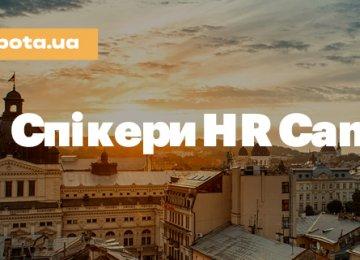 Спікери практичної конференції HR Camp з rabota.ua