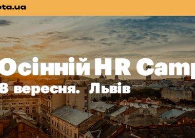 Конференція HR camp від rabota.ua зібрала у Львові професіоналів з управління персоналом