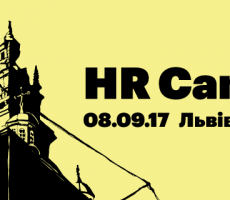 Напередодні осіннього HR Camp у Львові