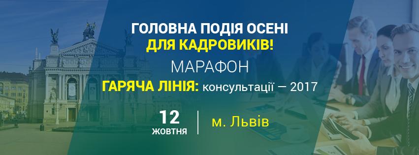 Марафон «Гаряча лінія: консультації – 2017» (Львів)