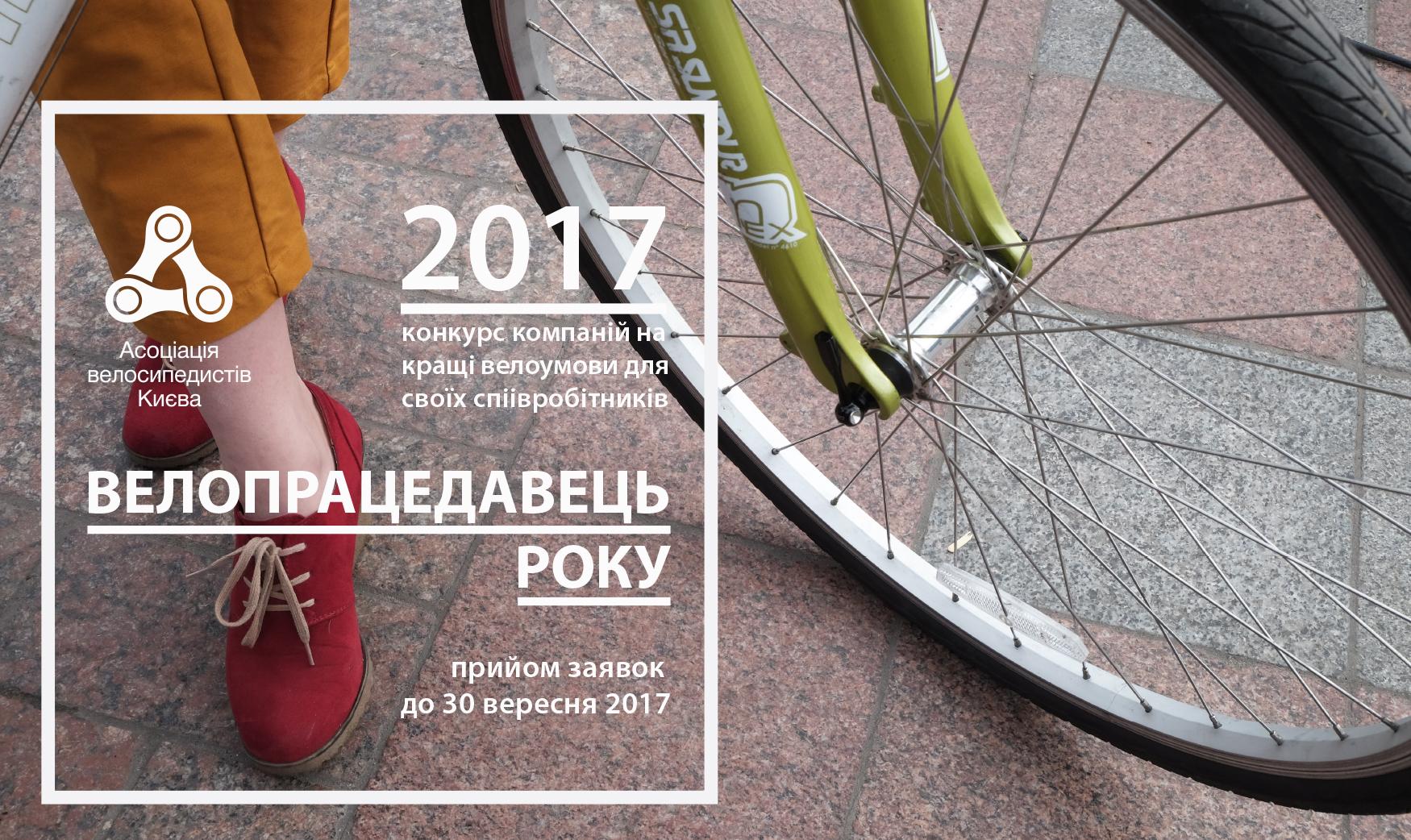 Конкурс «Велопрацедавець 2017» для роботодавців Києва