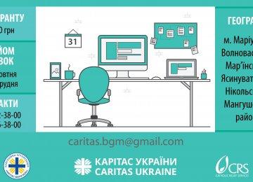 Програма «Створення робочих місць. Гранти для роботодавців» від «Карітас України»