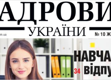 Анонс журналу «Кадровик України» № 10, 2017