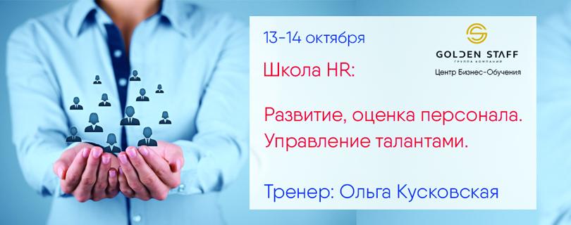 2-й модуль школы HR «Развитие, оценка персонала. Управление талантами»