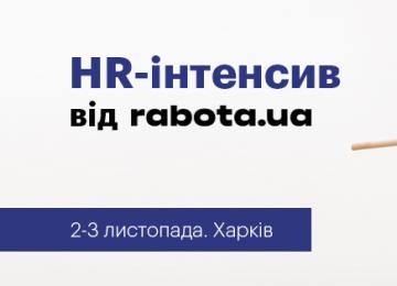 HR-інтенсив з rabota.ua у Харкові. Програма