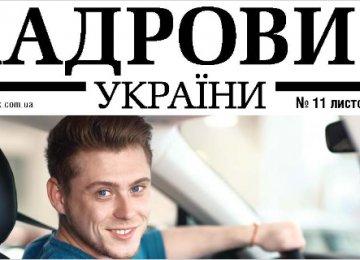 Анонс журналу «Кадровик України» № 11, 2017