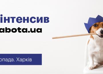 У Харкові відбувся HR-інтенсив від rabota.ua