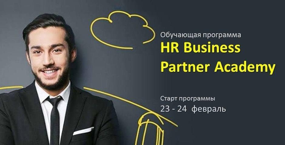 Старт программы HR Business Partner Academy