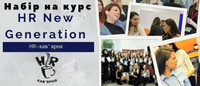 Старт курсу HR New Generation