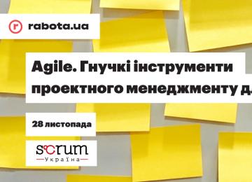 rabota.ua та Scrum Україна провели воркшоп «Agile. Гнучкі інструменти проектного менеджменту для HR»