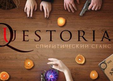rabota.ua та Questoria провели детективний квест «Спіритичний сеанс»
