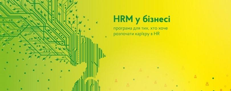 Навчальна програма «HRM у бізнесі» від Львівської бізнес-школи УКУ