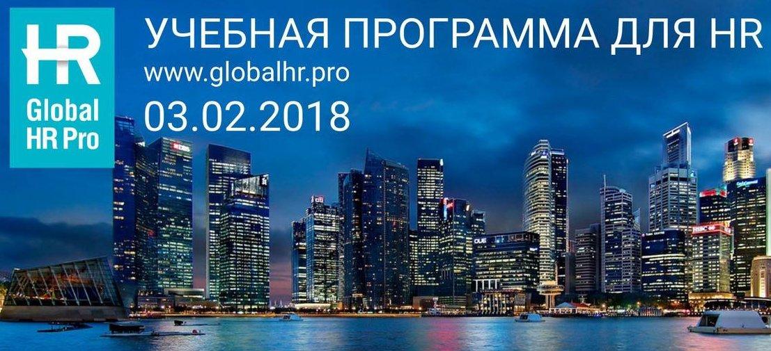 Второй набор программы Global HR Pro