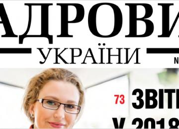 Анонс журналу «Кадровик України № 1, 2018
