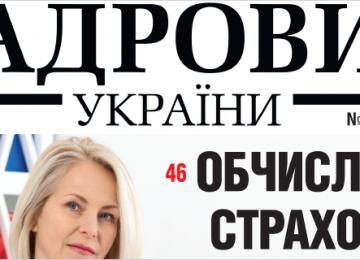 Анонс журналу «Кадровик України» № 2, 2018