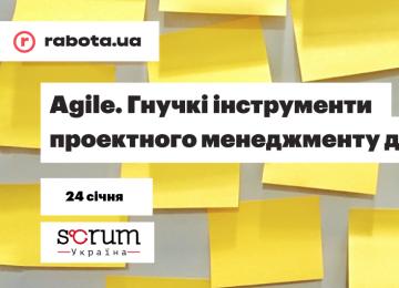 Воркшоп «Agile. Гнучкі інструменти проектного менеджменту для HR»