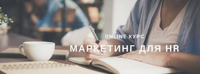 Online-курс «Маркетинг для HR»