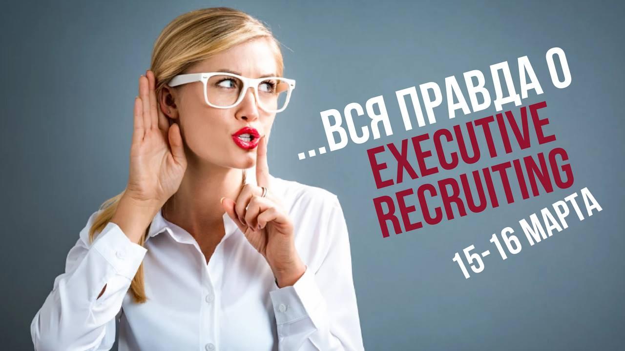 авторский тренинг Катерины Скибской «Вся правда об Executive Recruiting»