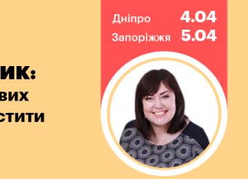 Тренінг Наталі Обловатої від rabota.ua у Дніпрі та Запоріжжі