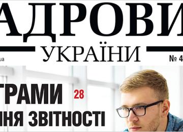 Анонс журналу «Кадровик України» № 4, 2018