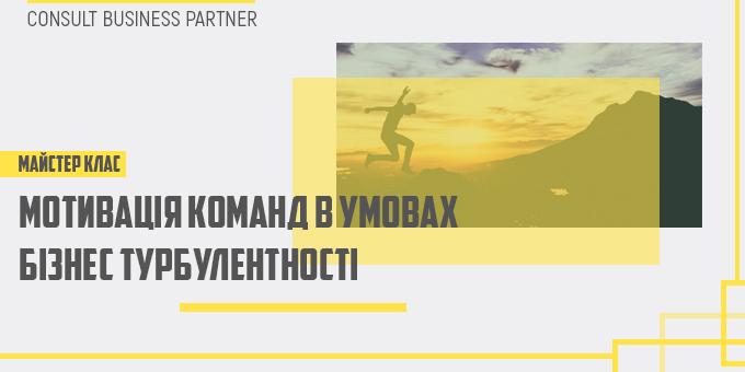 Майстер-клас «Мотивація команд в умовах бізнес-турбулентності»_Банер 1(название)