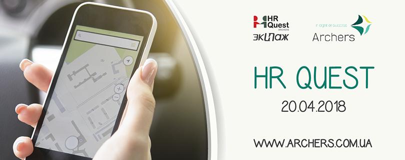HR Quest: автомобільний квест по Києву