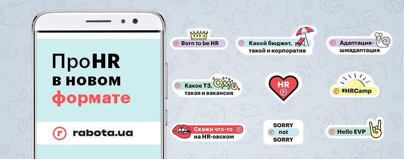 ПроHR в новом формате: тематические стикеры от rabota.ua